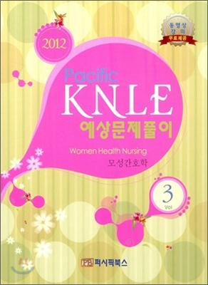 2012 Pacific KNLE 예상문제풀이 모성간호학 Vol.3