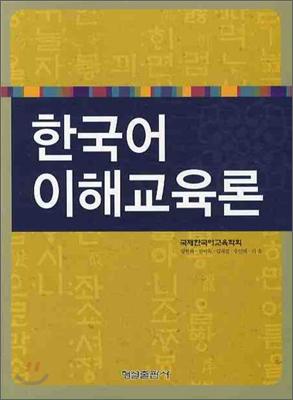 한국어 이해교육론