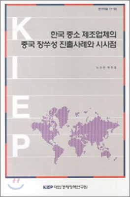 한국 중소 제조업체의 중국 장쑤성 진출사례와 시사점
