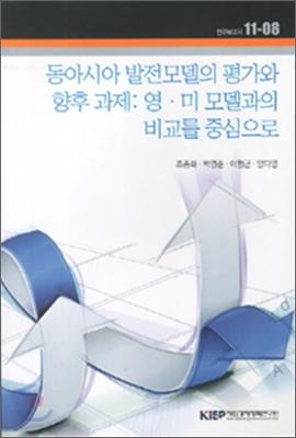 동아시아 발전모델의 평가와 향후 과제 : 영.미 모델과의 비교를 중심으로