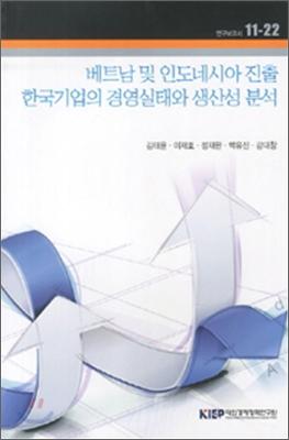 베트남 및 인도네시아 진출 한국기업의 경영실태와 생산성 분석