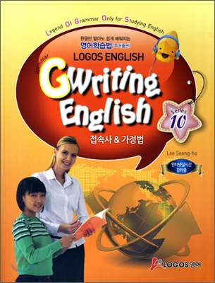 Gwriting English 10