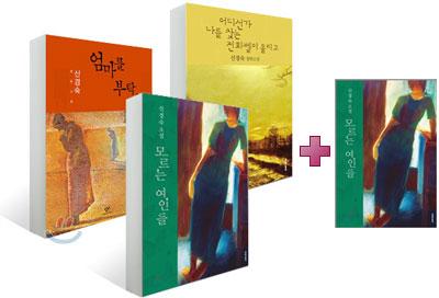 맨아시아 문학상 수상기념 신경숙 베스트 세트