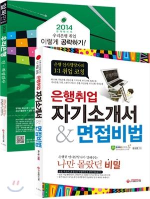 2012 우리은행 인ㆍ적성검사 + 은행취업 자기소개서 & 면접비법 세트