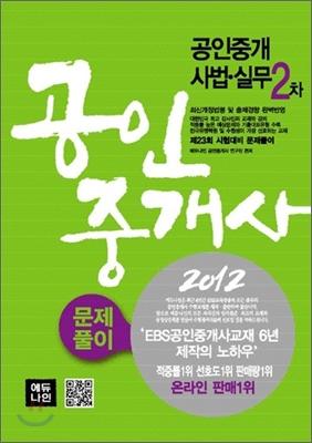 2012 에듀나인 공인중개사 문제풀이 공인중개사법 실무 2차