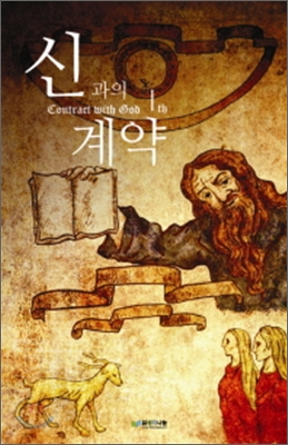 신과의 계약 1
