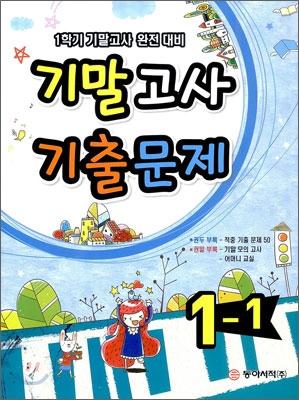 1학기 기말고사 기출문제 1-1 (2012년)
