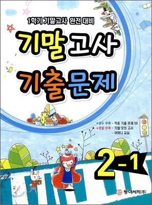 1학기 기말고사 기출문제 2-1 (2012년)