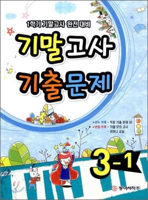 1학기 기말고사 기출문제 3-1 (2012년)