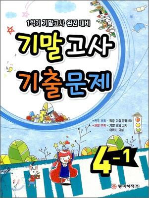 1학기 기말고사 기출문제 4-1 (2012년)