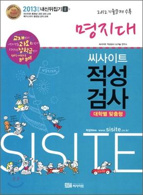 씨사이트 내신 뒤집기 적성검사 1 명지대 (2012년)