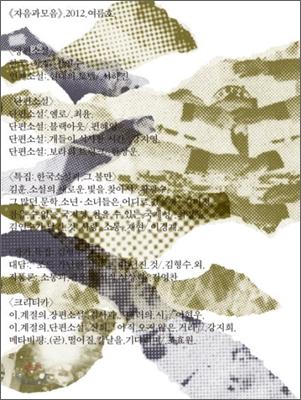 자음과 모음 (계간) : 2012년 여름호