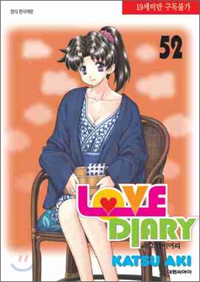 Love Diary 러브 다이어리 52