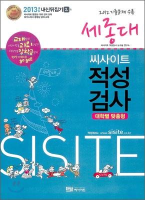 씨사이트 내신 뒤집기 적성검사 2 세종대 (2012년)