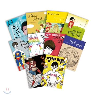 자음과모음 청소년문학 01~10 세트