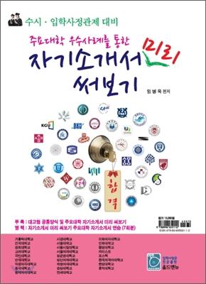 주요대학 우수사례를 통한 자기소개서 미리 써보기 (2012년)