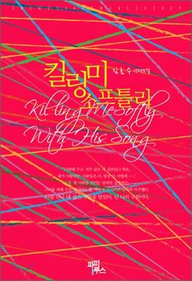 킬링 미 소프틀리 -Killing Me Softly-
