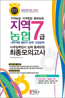 2013 지역농협 7급 사무능력검사 실제 출제유형 최종모의고사