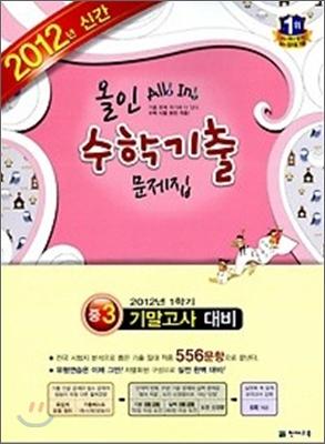 올인 수학기출 문제집 중3 (2012년)