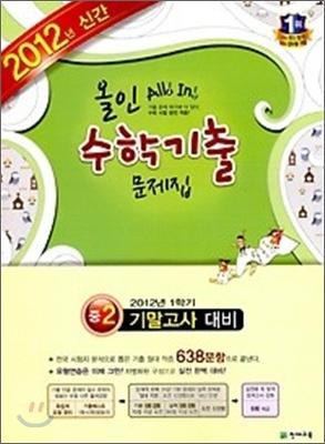 올인 수학기출 문제집 중2 (2012년)