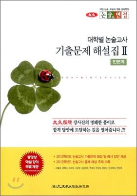 대학별 논술고사 기출문제 해설집 인문계 2 (2012년)