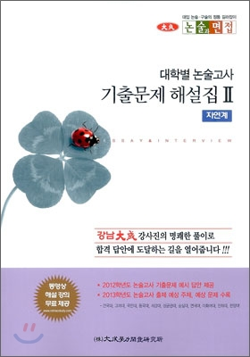 대학별 논술고사 기출문제 해설집 자연계 2 (2012년)