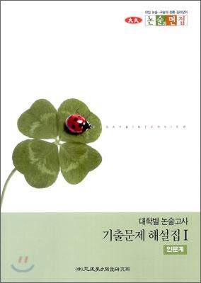 대학별 논술고사 기출문제 해설집 인문계 1 (2012년)