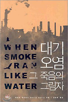 대기오염 그 죽음의 그림자