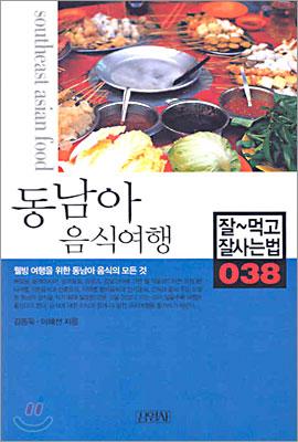 동남아 음식여행