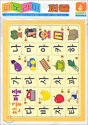 파노라마 퍼즐