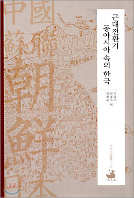 근대전환기 동아시아 속의 한국