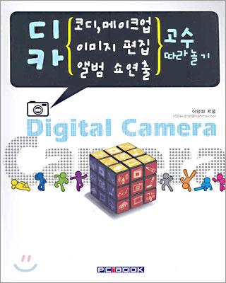 디카 코디, 메이크업·이미지 편집·앨범쇼연출