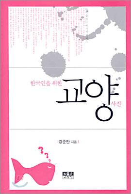 한국인을 위한 교양 사전
