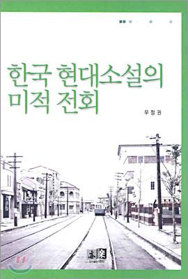 한국 현대소설의 미적 전회