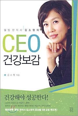 웰빙 한의사 김소형의 CEO 건강보감