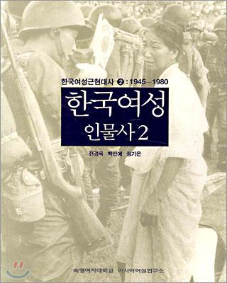 한국여성인물사 2