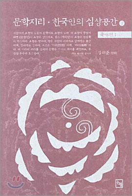 문학지리ㆍ한국인의 심상공간 (상)