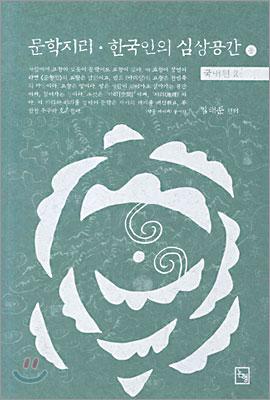 문학지리ㆍ한국인의 심상공간 (중)