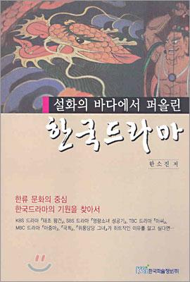 설화의 바다에서 퍼올린 한국드라마