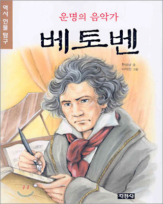 운명의 음악가 베토벤