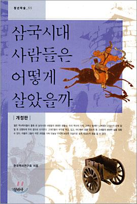 삼국시대 사람들은 어떻게 살았을까?
