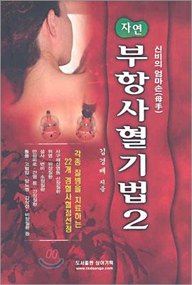 부항사혈기법 2