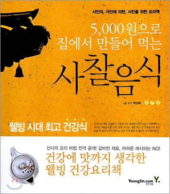 5000원으로 집에서 만들어 먹는 사찰음식