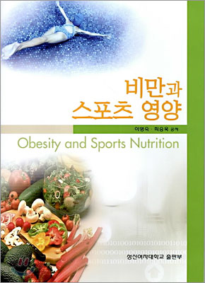 비만과 스포츠 영양