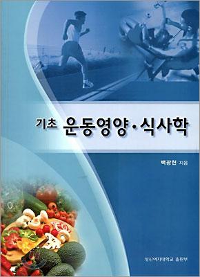 운동영양·식사학