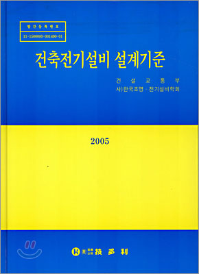건축전기설비 설계기준 2005