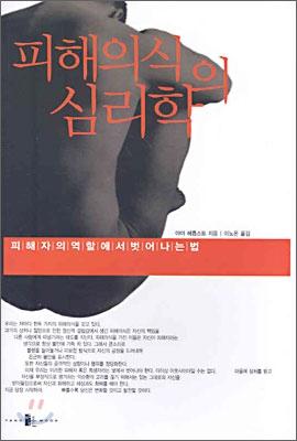 피해의식의 심리학