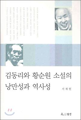 김동리와 황순원 소설의 낭만성과 역사성