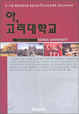 아, 고려대학교 (2006년)