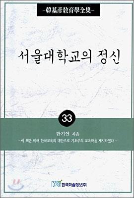 서울대학교의 정신